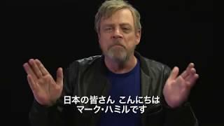 ルークが日本のファンにメッセージ!『スター・ウォーズ/最後のジェダイ』特別映像 マークハミル 検索動画 10
