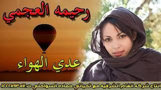 رحيمة العجمى 😍 اغنيه عدي الهواء 😍 اغنيه جامدة جدا 😍 انتاج انغام الشرقيه