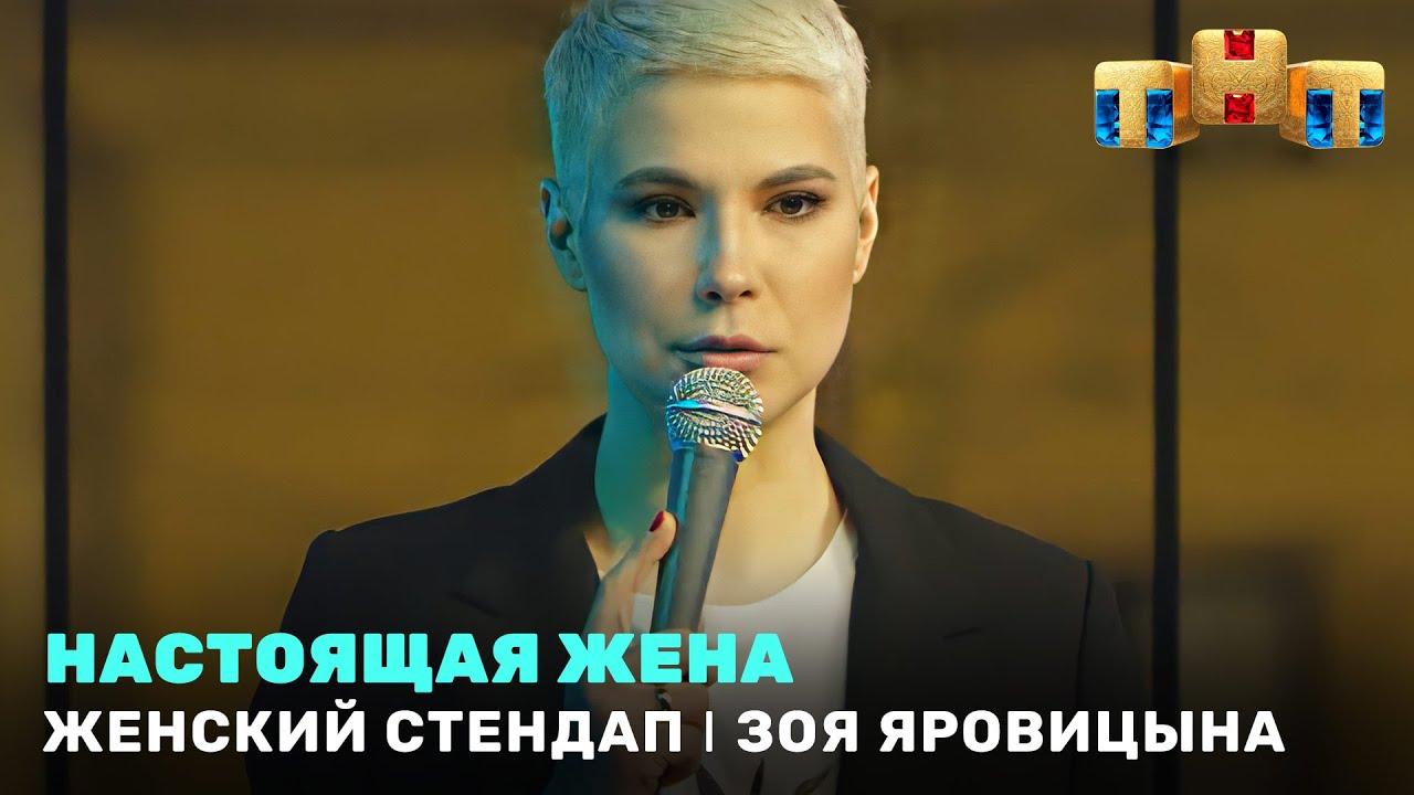 Женский Стендап: Зоя Яровицына - настоящая жена