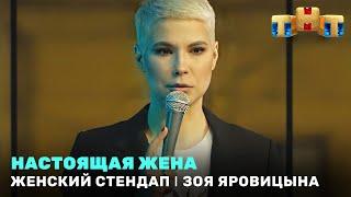 Женский Стендап Зоя Яровицына настоящая жена