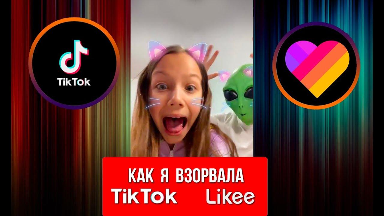 КАК Я ВЗОРВАЛА ТИК ТОК и Likee / Вики Шоу