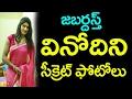 Jabardasth Vinodini Secret Photos | Jabardasth Vinod Without Lady Getup | Jabardasth |Taja30