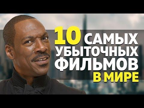 10 САМЫХ УБЫТОЧНЫХ ФИЛЬМОВ В МИРЕ - Видео онлайн
