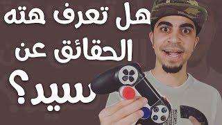 10 حقائق ربما لا تعرفها عن شبكة العاب العرب | Arab Games Network