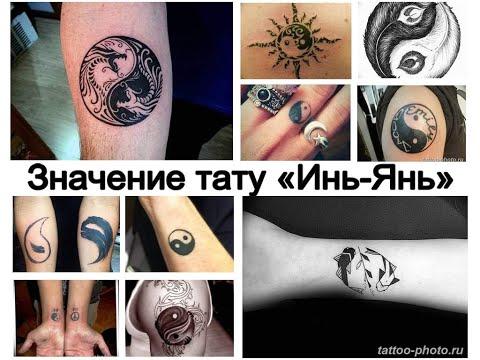 Значение тату Инь Янь - информация и фото примеры рисунков для сайта Tattoo-photo.ru