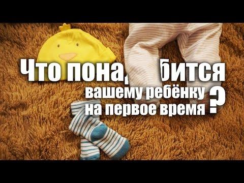 Необходимые вещи для новорожденного!