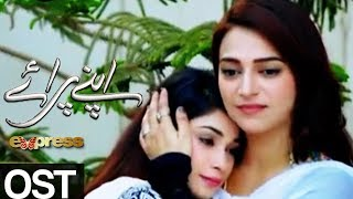 Apnay Paraye - OST | Express Entertainment Drama