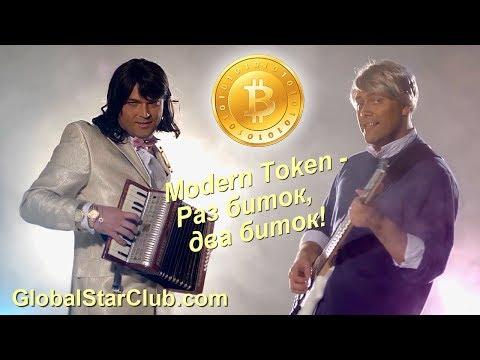 Modern Token - Раз биток, два биток!