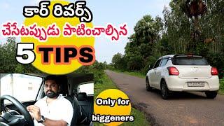Car REVERSE చేసేటప్పుడు పాటించాల్సిన 5 ముఖ్యమైన టిప్స్🤗|telugu car review