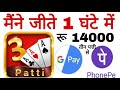 Teen Patti real cash game | ₹500 per day earning proof with Rummy app