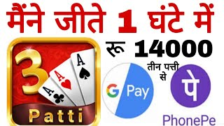 Teen Patti real cash game | ₹500 per day earning proof with Rummy app screenshot 5