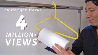 ハンガーでできる24のコト/24 Simple Hanger Life Hacks