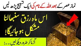 Read  Names Of ALLAH After Asar Prayer || Wazifa For Wealth || Rizaq Ka Wazifa