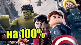LEGO Marvel's Avengers {PC} прохождение часть 17 — Свободная Игра #2 на 100%
