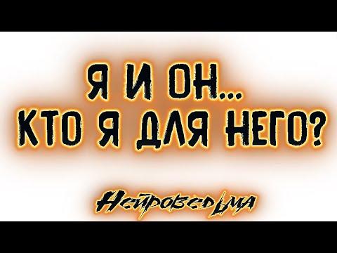 Я и Он... Кто я для него? | Таро онлайн | Расклад Таро | Гадание Онлайн