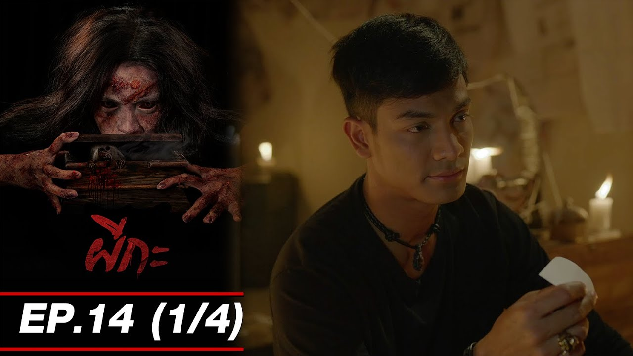 Download ผีกะ EP14 (1/4) Twin Flame [4K]