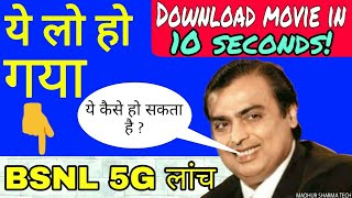 5G IN INDIA || BSNL 5G LAUNCHED || 5G