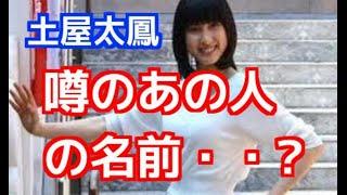 土屋太鳳は天然なのかも!「踊る!さんま御殿!!」(日本テレビ系)に...
