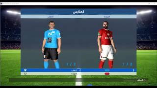 النادي الفيصلي بيس 2017 شرشحت الاهلي المصري هههه  بلال قويدر مبدع