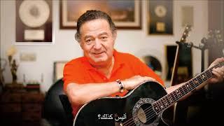 قاياهان - حكاية حب (أغنية تركية مترجمة) Kayahan - Bir Aşk Hikâyesi