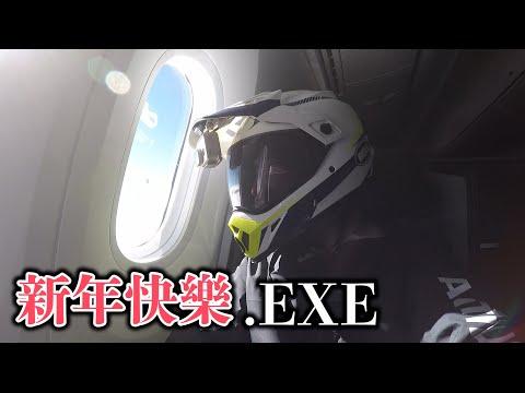 新年快樂.EXE | HAPPY EXE