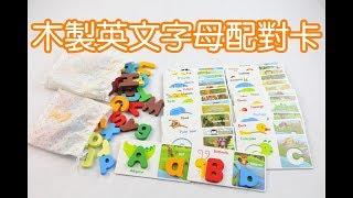 [失控熊熊]木製英文字母配對卡