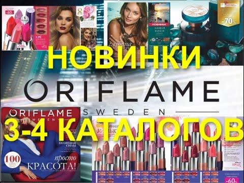 Все каталоги Орифлейм Просмотр онлайн