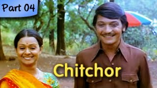 Chitchor - Part 04 of 09 - Best Romantic Hindi Movie - Amol Palekar, Zarina Wahab