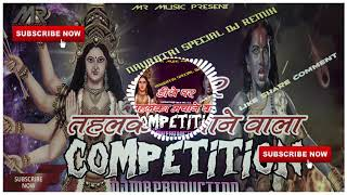 दुर्गा माई की जय -Navratri Nonstop Remix | Bhakti Dj Song | Durga Puja Dj Competition song | DJ MR