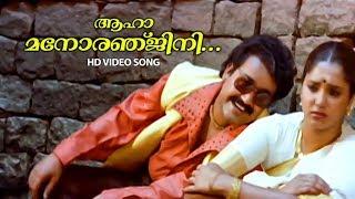 Aaha Manoranjini | HD 720p | Butterflies | Mohanlal | Aishwarya | Jagadish | Prem Kumar