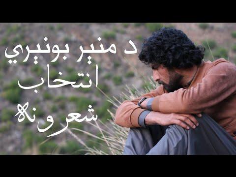 وصال مازيګر کښې د منیر بونیری زړه پوري شعرونه Best Poetry Munir Buneri 2020,Pashto New Poetry,
