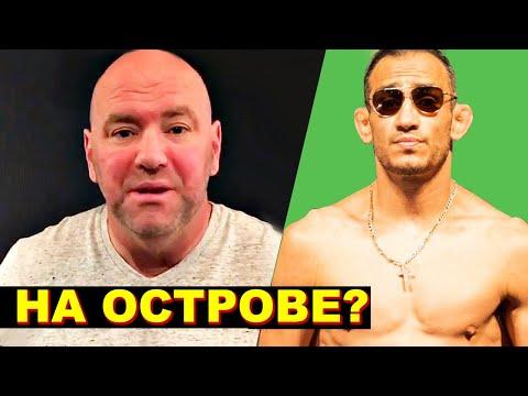 СРОЧНО! ТОНИ ФЕРГЮСОН-ГЭДЖИ ОФИЦИАЛЬНО НА UFC 249! УАЙТ ГОТОВИТ ЧАСТНЫЙ ОСТРОВ | СВЕЖИЕ НОВОСТИ ММА