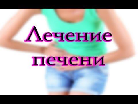 Гепатолог в Санкт-Петербурге - записаться на прием и