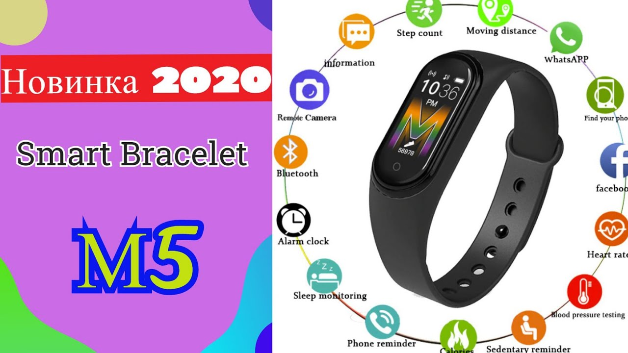 Смарт браслет M5 Smart Bracelet. Новинка 2020 года.