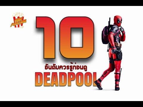10 อันดับ ควรรู้ ก่อนดู หนัง เดดพลู  | Geek Popcorn DeadPool Special