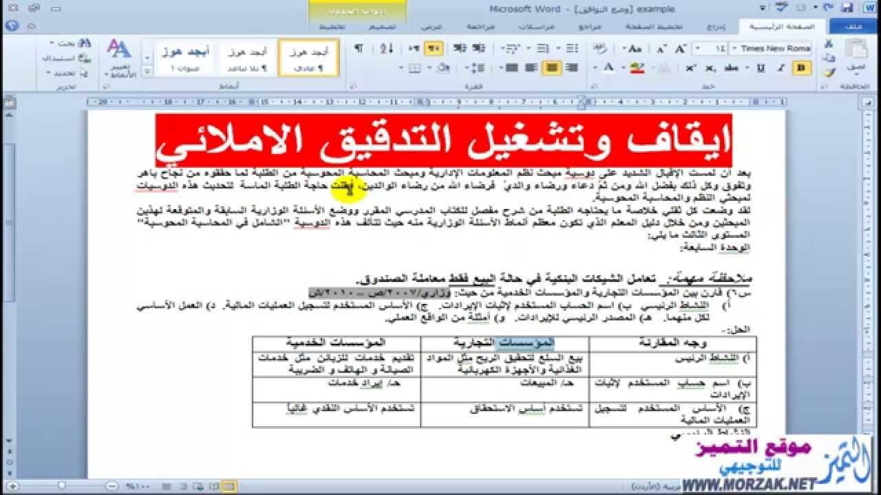 تحميل برنامج word 2013 باللغة العربية مجانا