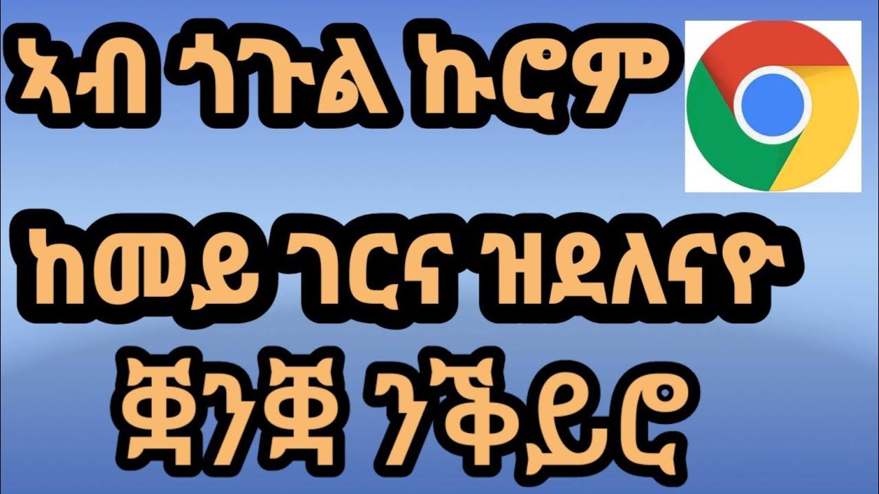 ኣብ google chrome ከመይ ገርና ቛንቛ ንቕይሮ!Haw to change language