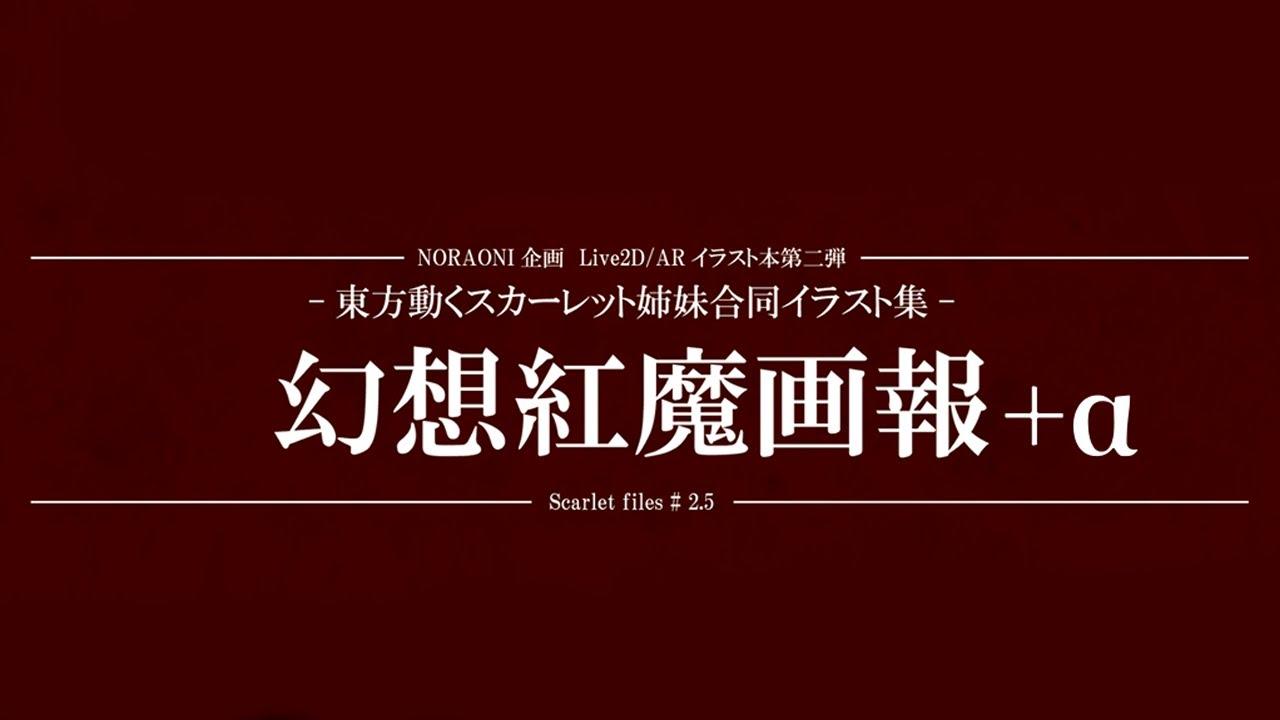 [同人/東方project]合同誌「幻想紅魔画報」イラスト一点寄稿