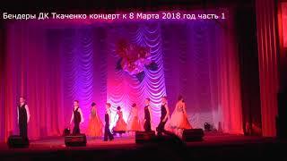 Бендеры Дворец культуры им Ткаченко концерт к 8 марта 2018 год 1 1