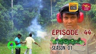 Sobadhara | Season - 01 | Episode 44 | Sobadhara Rupavahini Thumbnail