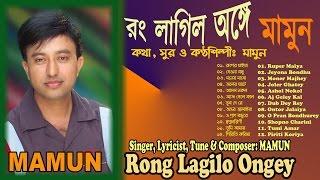 ''Rong Lagilo Ongey'' Full Album Art Track By Singer MAMUN