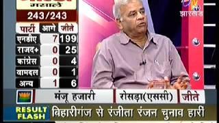 Amit Kumar Singh | ETV - Bihar Jharkhand | Bihar Election 2010 Results 3