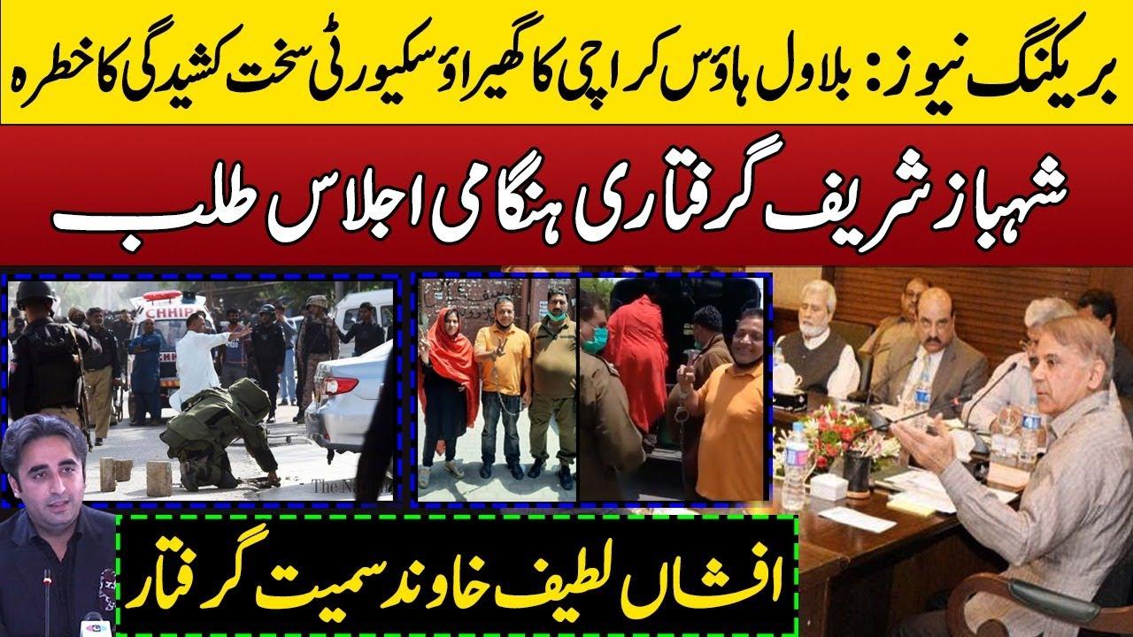 Bilawal House Karachi & Shehbaz Sharif Ki Phir Griftari|Afshan Latif Arrested Along Husband