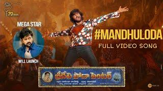 Manisharma Mandhuloda Full Video Song Sudheer Babu Sridevi Soda Center Yash Master