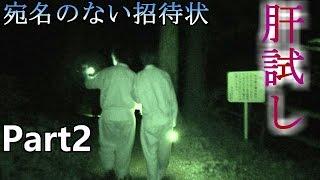 【マインクラフト】宛名のない招待状~夏のキャンプと不思議な箱~ Part2 with Google Play