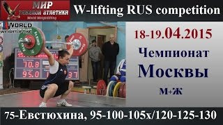 18-19.04.2015 (75-EVSTYUHINA, 95-100-105х/120-125-130) Moscow Championship