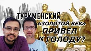 Эра процветания в Туркменистане привела к голоду?