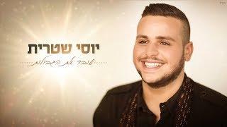 יוסי שטרית - שובר את הגבולות Yossi Shitrit