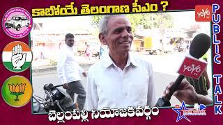 Public Talk on Telangana Next CM   TRS   Mahakutami   KCR   Bellampalli   YOYO TV Channel