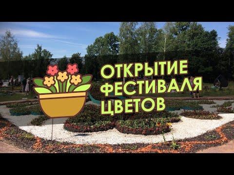 Открытие фестиваля цветов
